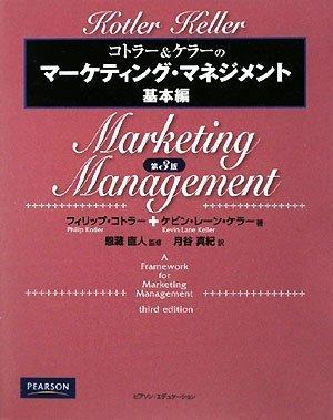 コトラー&ケラーのマーケティング・マネジメント 基本編 第3版