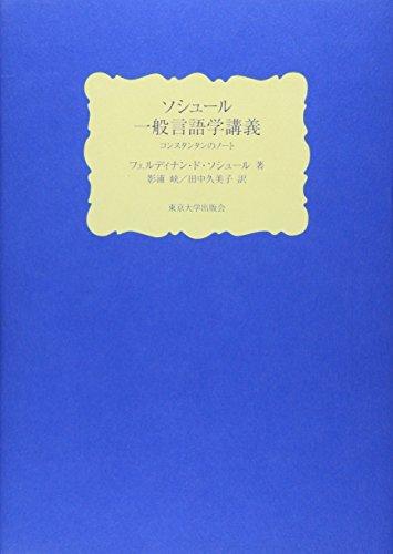ソシュール 一般言語学講義: コンスタンタンのノート