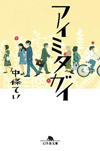 アイミタガイ (幻冬舎文庫)