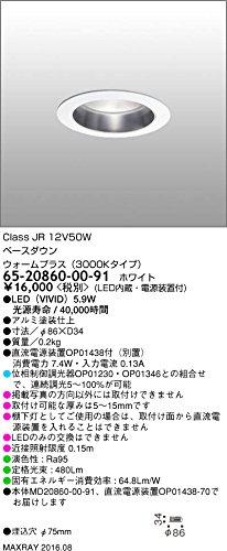 マックスレイ 照明器具 基礎照明 LEDミニダウンライト φ75 拡散 高出力タイプ JR12V50Wクラス ウォームプラス(3000Kタイプ) 連続調光 65-20860-00-91 B0779WKFY3