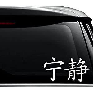 Serenity Chinese Character Symbol Decal Sticker For Use On Laptop, Helmet, Car, Truck, Motorcycle, Windows, Bumper, Wall, and Decor Size- [10 inch] / [25 cm] Wide / Color- Gloss White