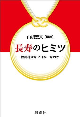 長寿のヒミツ―松川村はなぜ日本一なのか―