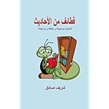 Kotouf (in Arabic): Pickings of the Prophet's Sayings
