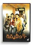 90 Minutes (Arabic DVD) #197 by Samo Zein
