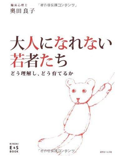 大人になれない若者たち―どう理解し、どう育てるか (KINDAI E&S BOOK)