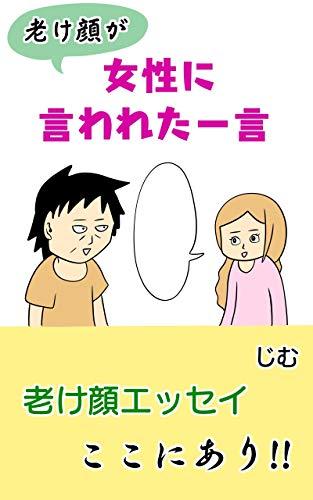 Pdf Comics fukegaogajyoseiniiwaretahitokoto (Japanese Edition)