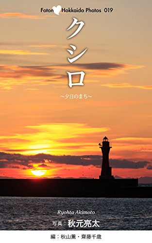 Foton Love Hokkaido Photos 018 Kushiro yuuhi no machi (Japanese Edition)