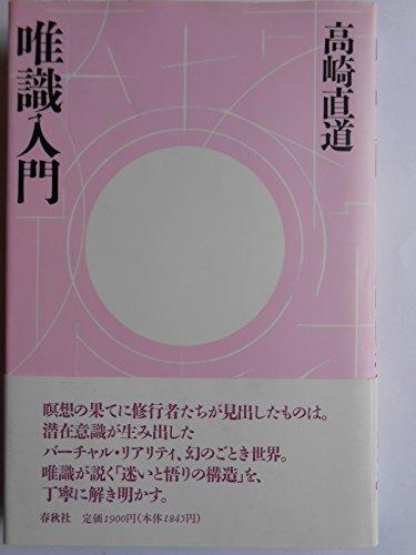 唯識入門 (仏教 入門シリーズ)