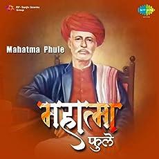 mahatma jyotirao phule biography in marathi pdf
