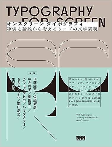 オンスクリーン タイポグラフィ 事例と論説から考えるウェブの文字表現