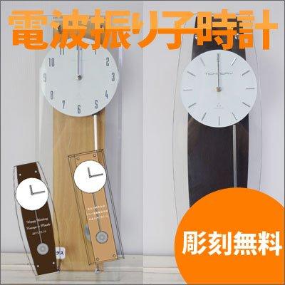 名入れ 彫刻《ウォールクロック 振り子 電波時計》 インテリア ギフト【名入れメッセージ彫刻代込】 B00UCYAF9A