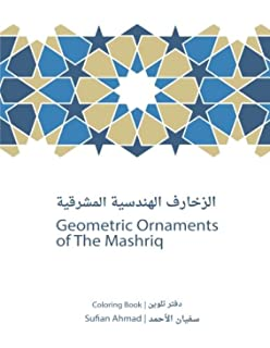 Geometric Ornaments Of The Mashriq Al Coloring Books Volume 1