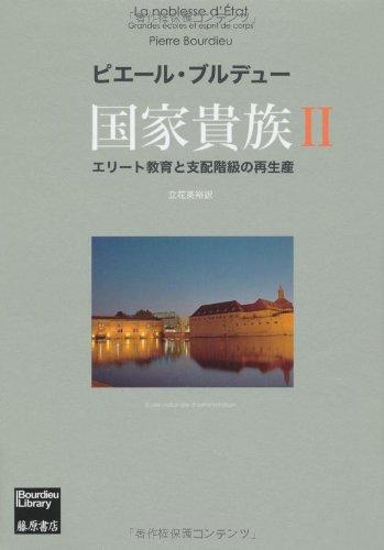 国家貴族 〔エリート教育と支配階級の再生産〕 2 (ブルデュー・ライブラリー)