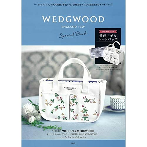 WEDGWOOD Special Book 画像