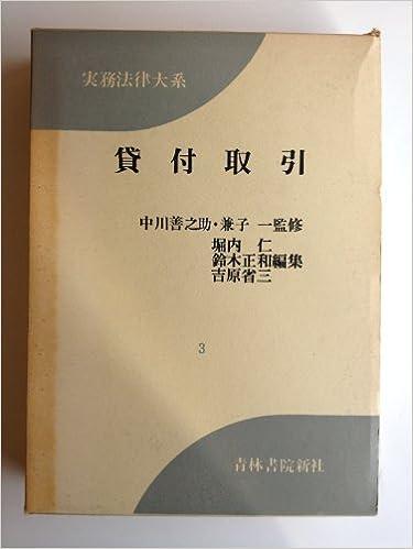貸付取引 (実務法律大系3)   中...