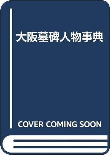 Book's Cover of 大阪墓碑人物事典 (日本語) 単行本 – 1995/11/1