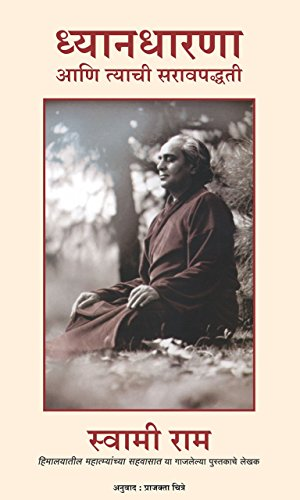 SWAMI RAMA - MEDITATION AND ITS PRACTICE (Marathi)