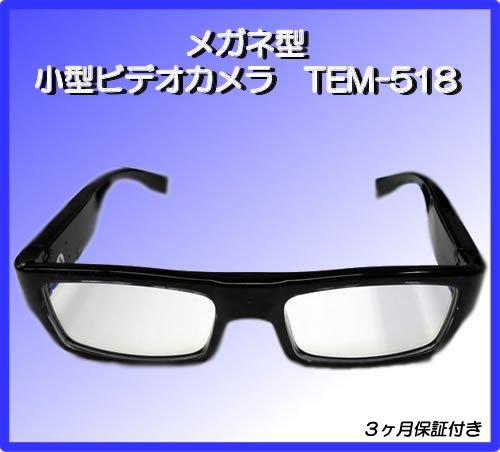 絶妙なデザイン メガネ型ビデオカメラ TEM-518 超小型カメラ   B00DBXIWLM, アイ ショップ ホクト:20285106 --- mfphoto.ie