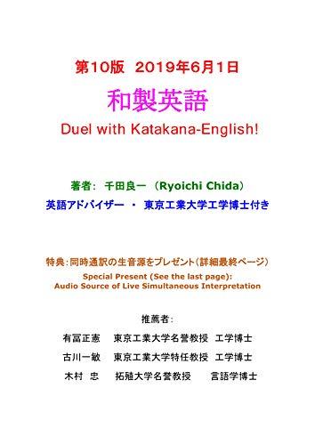 DUEL WITH KATANANA ENGLISH: Dictionary Translating Katakana