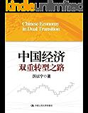 """中国经济双重转型之路(中国经济年度人物终身成就奖获得者厉以宁教授力作,获评30种""""2013中国好书""""之一)"""