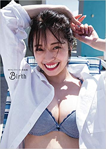 MIYUファースト写真集「Birth」 (日本語) 大型本 – 2019/8/27