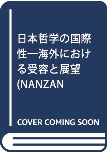 日本哲学の国際性―海外における受容と展望 (NANZAN SYMPOSIUM (12))