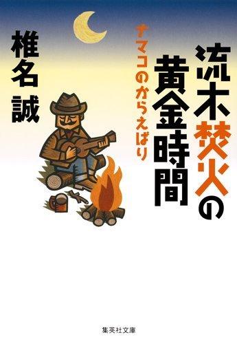 流木焚火の黄金時間 ナマコのからえばり (集英社文庫)