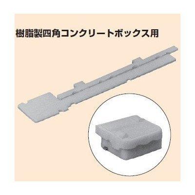 未来工業 樹脂製四角コンクリートボックス用断熱シート 10個 4CBL-54-PE