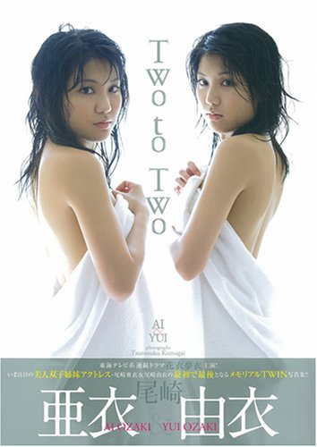 Amazon.co.jp: TWO to TWO 尾崎亜衣・尾崎由衣写真集: 熊谷 貫: 本