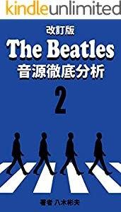 kaiteiban The Beatles ongentetteibunseki two (Japanese Edition)
