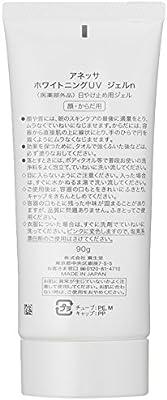Shiseido Anessa Whitening UV Sunscreen Gel SPF50+/PA++++3.2oz