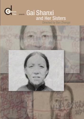 Gai Shanxi and her Sisters (Gai Shan Xi He Ta De Jei Mei Mei) (Institutional ()