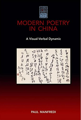 Modern Poetry in China: A Visual-Verbal Dynamic image
