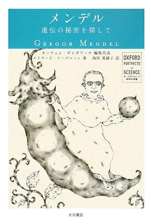 メンデル―遺伝の秘密を探して (オックスフォード科学の肖像)