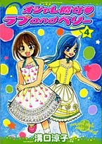 Oshare Majo Love and Berry 4 (ladybug Comics Special) (2007) ISBN: 4091403395 [Japanese Import]