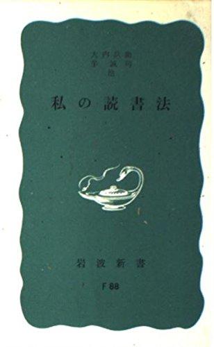 私の読書法 (岩波新書 青版 397)