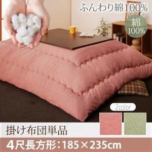 [単品]こたつ掛け布団 4尺長方形[melena]モスグリーン 綿100% リバーシブル メレーナ   B077QDXMC7