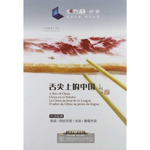 A Bite of China:7 Dvds with Book All Regions, in English, Chinese(mandarin/taiwan), Spanish, French, Portuguese Languages ()