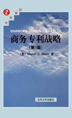 SHANGWU ZHUANLI ZHANLUE PATENT STRATEGIES FOR BUSINESS, 3RD EDITION (Chinese Edition)