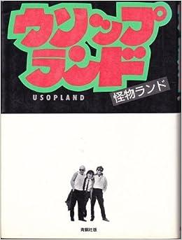 ウソップランド―怪物ランド (198...