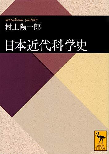日本近代科学史 (講談社学術文庫)