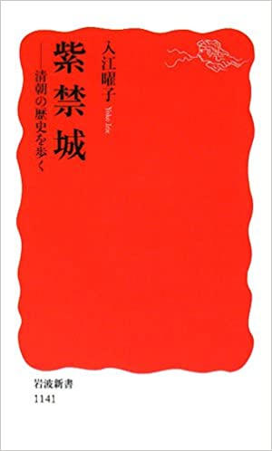 紫禁城―清朝の歴史を歩く (岩波...