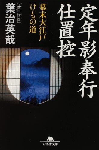 定年影奉行仕置控 幕末大江戸けもの道の商品画像