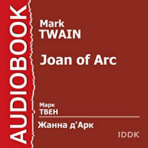Joan of Arc [Russian Edition] Audiobook
