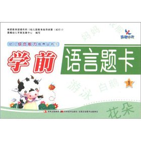 Download Comprehensive Ability of the dawn early education Child Care Series (5): pre-school language title cards (1)(Chinese Edition) pdf epub