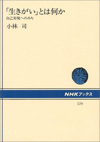 「生きがい」とは何か 自己実現へのみち (NHKブックス)