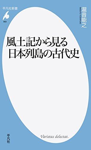 風土記から見る日本列島の古代史 (平凡社新書)