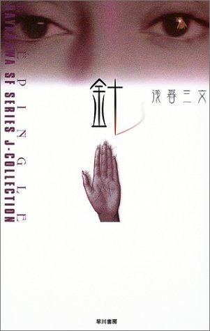 針 (ハヤカワSFシリーズ・Jコレクション)