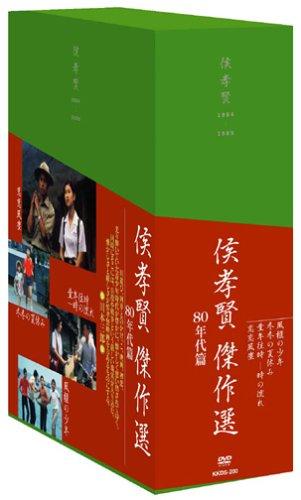 侯孝賢傑作選DVD-BOX 80年代篇 B0007LXPJ0