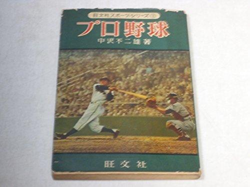 1959年の野球